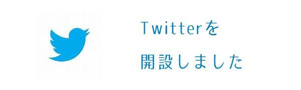 twitterを開設しました