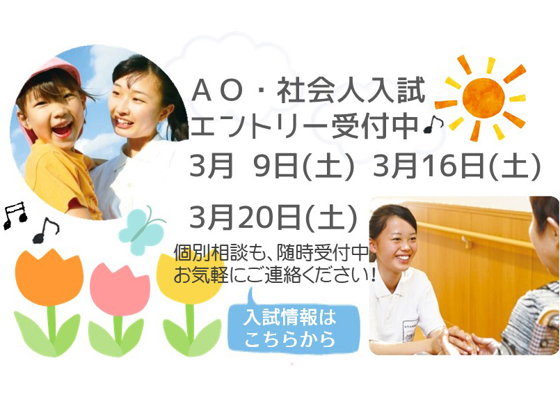 関西保育福祉