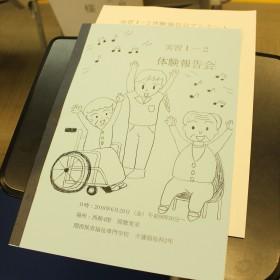 介護福祉科2年生『実習Ⅰ-2 体験報告会』