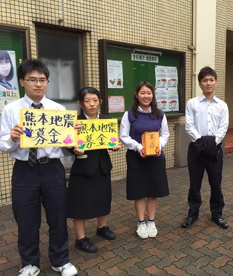 熊本地震義援金募金活動を行いました