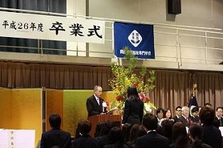 平成26年度 「卒業式」 を挙行しました