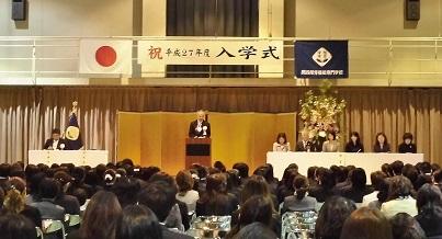平成27年度 「入学式」 を挙行しました