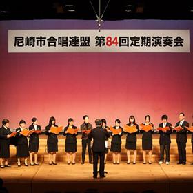 合唱部が「尼崎市合唱連盟定期演奏会」に参加しました